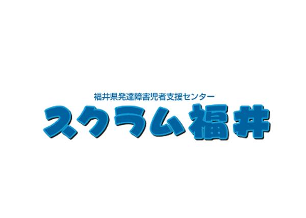 福井県発達障がい児者支援センター スクラム福井
